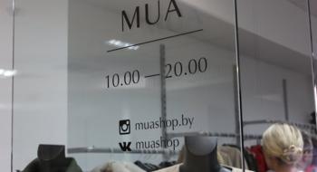 """Открытие магазина Mua в ТЦ """"Coolman"""""""