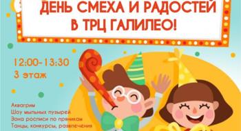 24 октября - День смеха и радостей в ТРЦ Галилео!