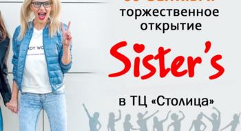 "Открытие магазина Sister's в ТЦ ""Столица"""