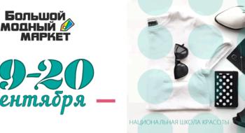 Осенний BFM 19 и 20 сентября в Минске