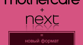 Открытие дискаунтера Mothercare & Next