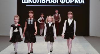 Показ школьной формы от белорусских дизайнеров