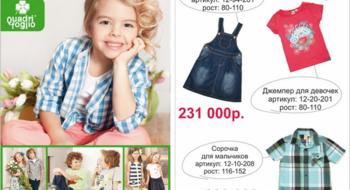 """Новая коллекция детской одежды в сети """"Буслик"""""""
