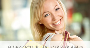 Шоп-тур в Белосток по маршруту Минск-Гродно-Белосток