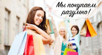 Секреты умного шопинга