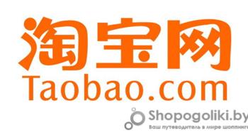 ТаоБао - китайская торговая площадка