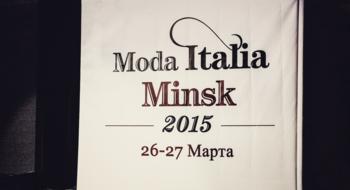 Дни итальянской моды и стиля в Минске. Фотоотчет