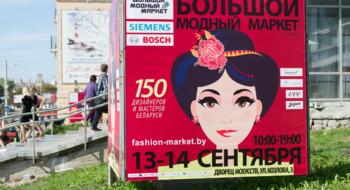 Осенний модный маркет 2014