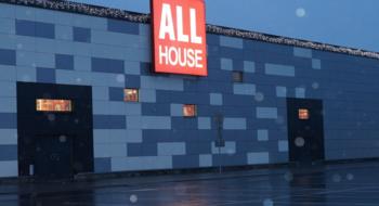 Открылся Мегамаркет ALL House