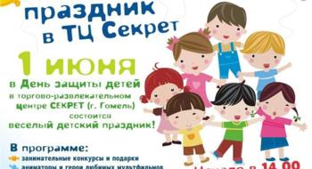 Детский праздник в ТЦ Секрет