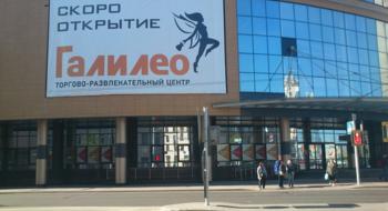 Галилео Молл - открылся торгово-развлекательный центр