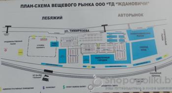 Ждановичи: рынок или торговый центр?