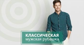 Как выбрать мужскую рубашку