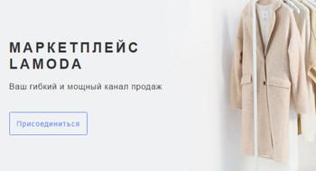 На Lamoda появятся вещи белорусских дизайнеров