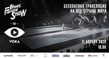 Brands Fashion Show — только онлайн и только на VOKA