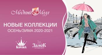 Новый сезон в Модном молле открыт!
