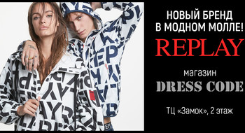 Где в Минске купить одежду итальянского бренда REPLAY