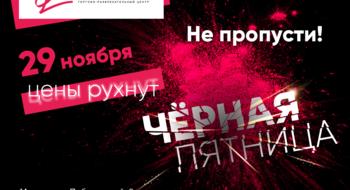 "Galleria Minsk в ""черную пятницу"" раздаст подарков на $1000"