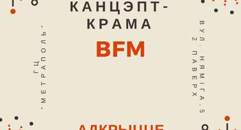 "17 декабря откроется ""Канцэпт-крама BFM"" в ТЦ ""Метрополь"""