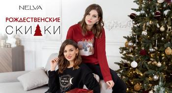 """Рождественские скидки"""" в сети магазинов NELVA"""