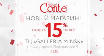 Открытие магазина Conte в ТРЦ Galleria Minsk