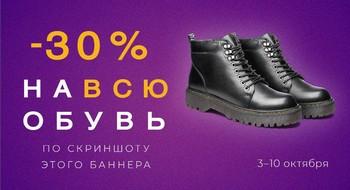 В магазинах Megatop -30% на всю обувь!