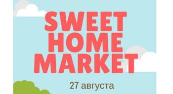 "Sweet Home Market 27 августа МК ""Метрополь"""