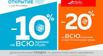 Открытие зимнего сезона в Marko