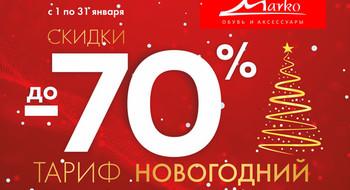 Акция «Тариф новогодний»!