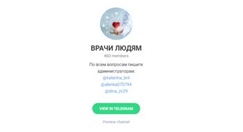 «ВРАЧИ ЛЮДЯМ»: белорусские медики создали Telegram-канал помощи пострадавшим на мирных митингах