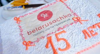 """Торговая марка """"BELARUSACHKA"""" торжественно отпразновала 15-летие на рынке"""