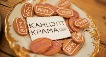 Фоторепортаж: «Канцэпт-крама BFM» открылась в ТЦ Метрополь!