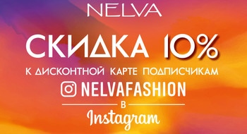 В магазинах NELVA +10% к дисконтной карте подписчикам в Instagram