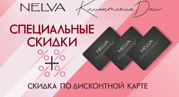 """Акция """"Клиентские дни"""" в сети магазинов NELVA!"""