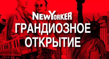 21 декабря в ТРЦ Galleria Minsk откроется NEW YORKER