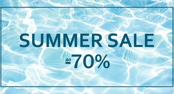 Summer sale до 70 %