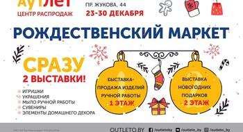 Рождественские маркеты в ТЦ Outleto