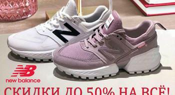 Скидки НА ВСЁ ДО 50% в магазине New Balance!