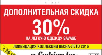 Скидки в SAVAGE стали больше еще на 30%!