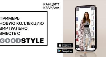 Виртуальная примерка одежды в «Канцэпт-крама»