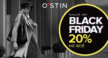 BLACK FRIDAY в магазине O´STIN!