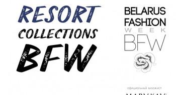23 и 24 июня пройдут показы БЕЛОРУССКИХ ДИЗАЙНЕРОВ RESORT COLLECTIONS BFW!