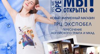 "Открытие магазина MarkFormelle в ТРЦ ""Экспобел"""