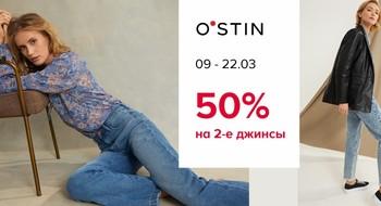 Каждые вторые джинсы в O'STIN ‒ за полцены