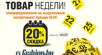 Скидки на ассортимент бренда ELIS