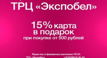 """Открытие нового магазина FECA в ТРЦ """"Экспобел"""""""