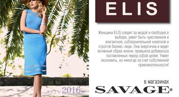Новый бренд ELIS в магазинах SAVAGE!