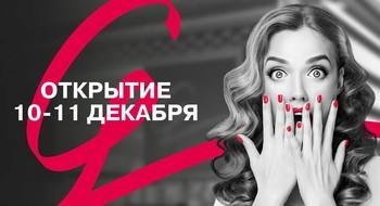 Когда откроется ТЦ Galleria Minsk?