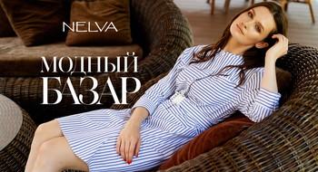 """""""Модный базар"""" в сети магазинов NELVA."""