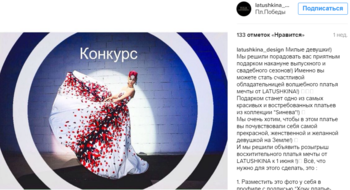 Latushkina конкурс: приз - платье